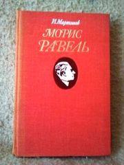 Морис Равель. Иван Мартынов